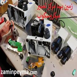 تعمیر میکروسکوپ,تعمیرات میکروسکوپ ,تعمیر میکروسکوپ دو چشمی ,تعمیر میکروسکوپ دانش آموزی